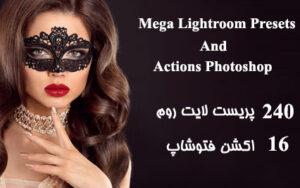 دانلود مجموعه پریست لایت روم و اکشن فتوشاپ Mega Actions Photoshop And Lightroom Presets