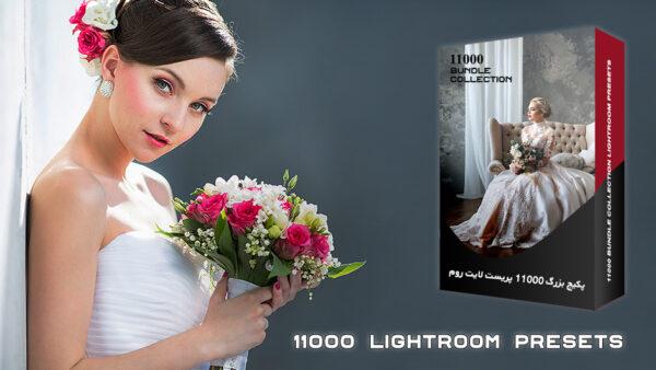 دانلود 11000 پریست لایت روم حرفه ای Advanced Lightroom Presets Collection