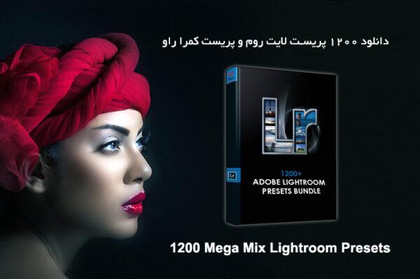 دانلود 1200 پریست افکت حرفه ای لایت روم Mega Mix Lightroom Presets