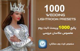 ۱۰۰۰ پریست لایتروم حرفه ای عروسی Wedding Lightroom Presets
