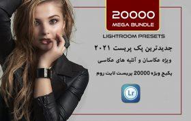 20000 پریست لایت روم 2021 حرفه ای آتلیه عکاسی Mega bundle Lightroom Presets