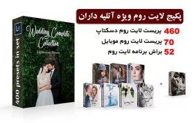 پکیج شگفت انگیز 582 پریست لایت روم عروسی و براش لایت روم Wedding Presets Complete Collection
